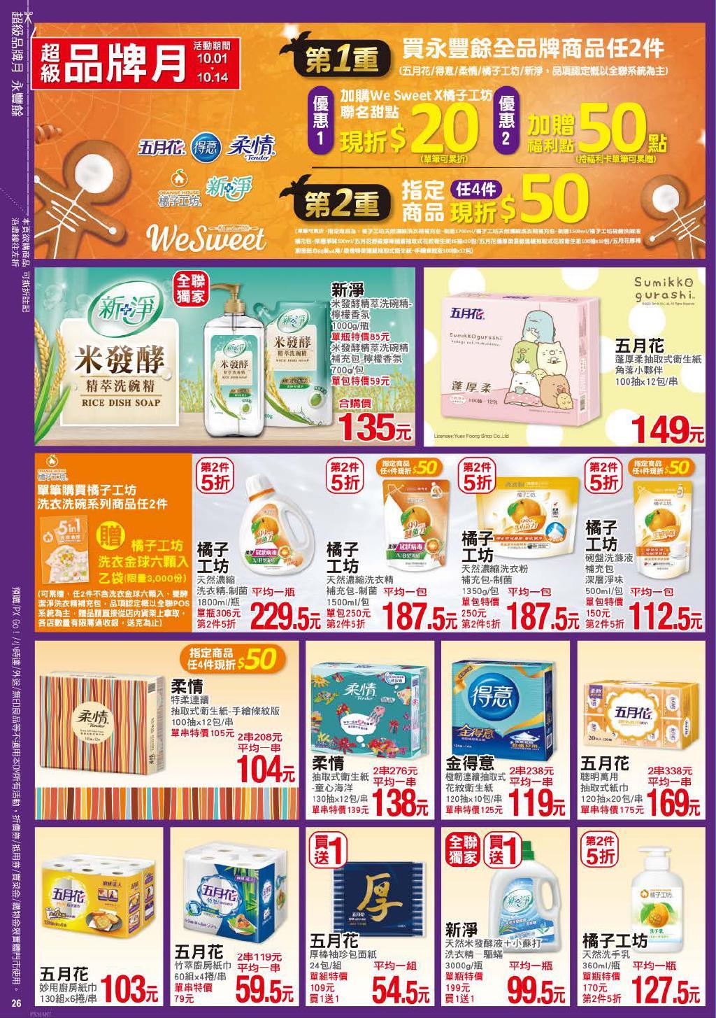 pxmart20211014_000026.jpg